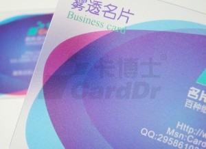 雾透卡名片|透明名片|PVC名片|塑胶名片|塑料名片|深圳名片印刷厂|